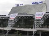 Международный аэропорт Сочи. Очистные сооружения №2